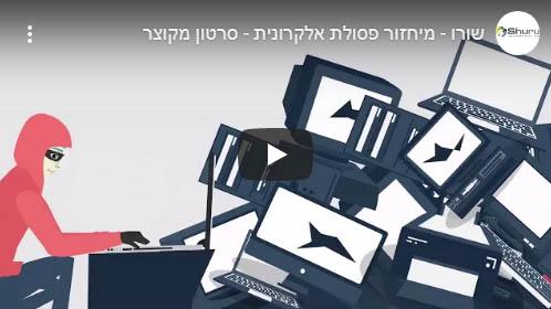 סרטון מיחזור אלקטרוניקה