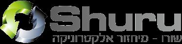 לוגו-שורו-מיחזור-אלקטרוניקה